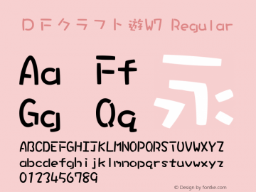 DFクラフト遊W7 Regular 1 Sep, 1997: Version 2.00 Font Sample