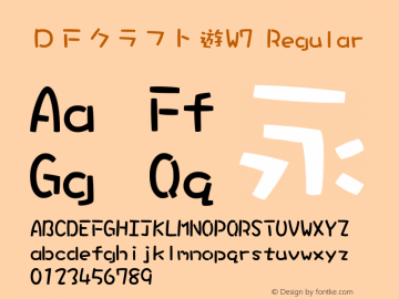 DFクラフト遊W7 Regular Version 2.20 Font Sample