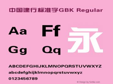 中国建行标准字GBK Regular 1.00图片样张