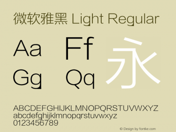 微软雅黑 Light Regular Version 0.88图片样张