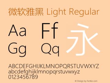 微软雅黑 Light Regular Version 1.00图片样张