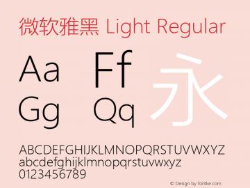 微软雅黑 Light Regular Version 1.01图片样张