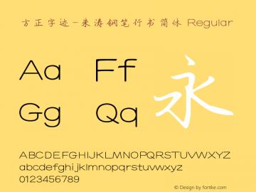 方正字迹-朱涛钢笔行书简体 Regular Version 1.00图片样张