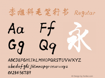 李旭科毛笔行书 Regular Version 1.0 Font Sample