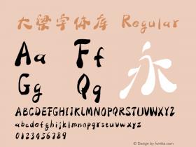 大梁字体库 Regular Version 1.00图片样张