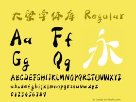 大梁字体库 Regular Version 3.00图片样张