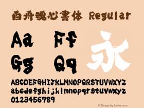 白舟魂心書体 Regular Version 1.00 October 21, 2004, initial release图片样张