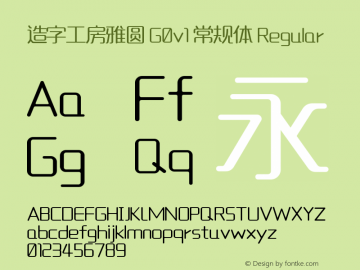 造字工房雅圆 G0v1 常规体 Regular Version 1.000;PS 1;hotconv 1.0.57;makeotf.lib2.0.21895 Font Sample