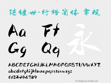 陈继世-行楷简体 常规 Version 1.00 October 3, 2013, initial release Font Sample