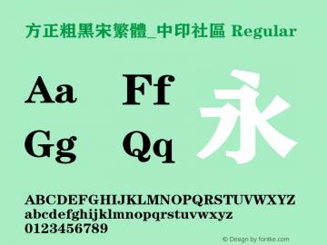 方正粗黑宋繁体_中印社区 Regular 1.00 Font Sample