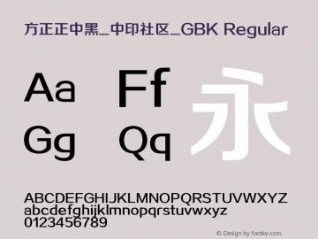 方正正中黑_中印社区_GBK Regular 1.00 Font Sample