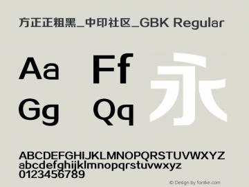 方正正粗黑_中印社区_GBK Regular 1.00 Font Sample
