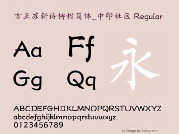 方正苏新诗柳楷简体_中印社区 Regular 1.00 Font Sample
