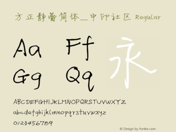 方正静蕾简体_中印社区 Regular 1.00 Font Sample