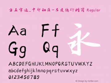 方正字迹_中印社区-吕建德行楷简 Regular Version 1.00 Font Sample