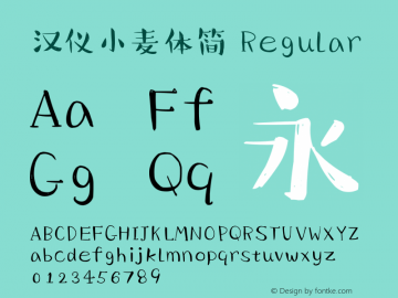 汉仪小麦体简 Regular Version 5.00 Font Sample
