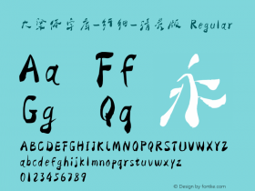 大梁体字库-纤细-清灵版 Regular Version 1.00图片样张