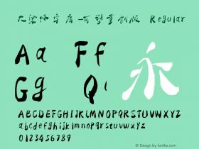 大梁体字库-可塑重创版 Regular Version 1.00图片样张