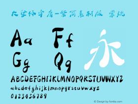 大梁体字库-繁简素材版 常规 Version 1.00 August 5, 2013, initial release图片样张