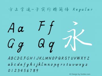 方正字迹-子实行楷简体 Regular Version 1.00 Font Sample