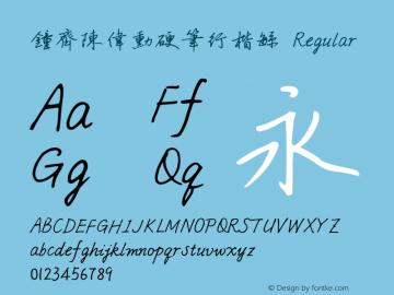 钟齐陈伟勋硬笔行楷繁 Regular Version 3.12 Font Sample
