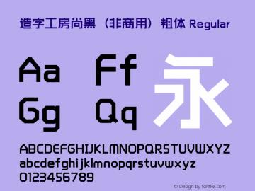 造字工房尚黑(非商用)粗体 Regular Version 1.000;PS 1;hotconv 1.0.57;makeotf.lib2.0.21895图片样张