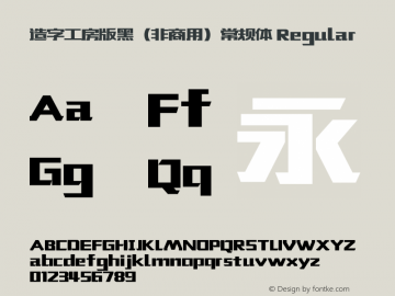 造字工房版黑(非商用)常规体 Regular Version 1.000;PS 1;hotconv 1.0.57;makeotf.lib2.0.21895 Font Sample