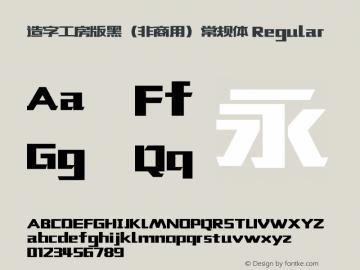造字工房版黑(非商用)常规体 Regular Version 1.000;PS 1;hotconv 1.0.57;makeotf.lib2.0.21895图片样张