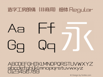 造字工房朗倩(非商用)细体 Regular Version 1.000;PS 1;hotconv 1.0.57;makeotf.lib2.0.21895 Font Sample