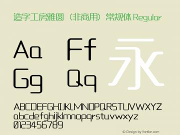 造字工房雅圆(非商用)常规体 Regular Version 1.000;PS 1;hotconv 1.0.57;makeotf.lib2.0.21895 Font Sample