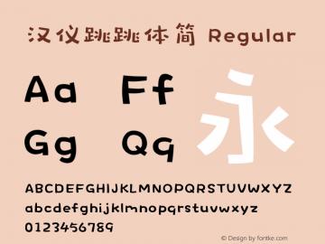 汉仪跳跳体简 Regular Version 5.00 Font Sample