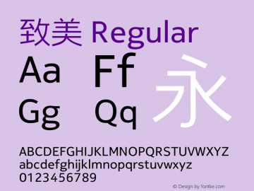 致美 Regular Version 1.021 Font Sample