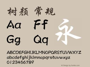 树颜 常规 Version 1.00 February 10, 2014, initial release图片样张
