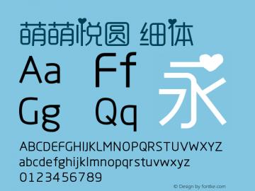 萌萌悦圆 细体 7.1d1e1 Font Sample