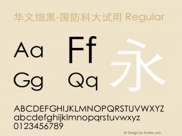 华文细黑-国防科大试用 Regular Version 3.20 Font Sample