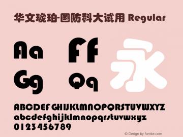 华文琥珀-国防科大试用 Regular Version 3.20 Font Sample