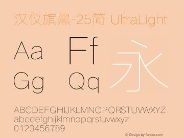 汉仪旗黑-25简 UltraLight Version 5.00 Font Sample