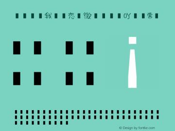 【盒子】我又初恋了微博【盒子吖】 常规 Version 0.20 July 13, 2013图片样张
