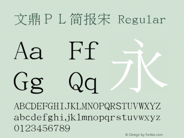 文鼎PL简报宋 Regular Version 2.11 Font Sample