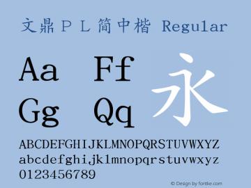 文鼎PL简中楷 Regular Version 2.11图片样张