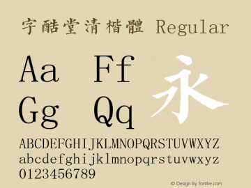 字酷堂清楷体 Regular v1.0 Font Sample