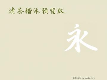 清茶楷体预览版 Regular 001.000图片样张