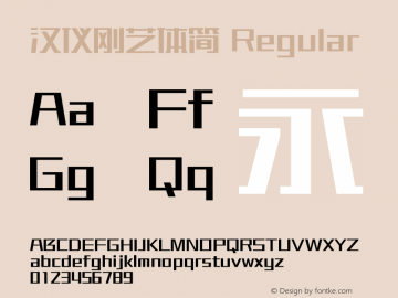 汉仪刚艺体简 Regular Version 5.00 Font Sample