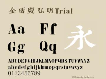 金留庆弘明Trial 常规 Version 1.001 20140708图片样张