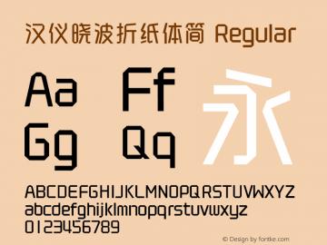 汉仪晓波折纸体简 Regular Version 5.00图片样张