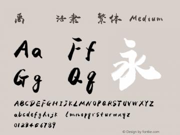 禹卫书法隶书繁体 Medium Version 001.000 Font Sample