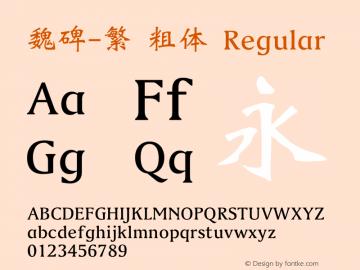 魏碑-繁 粗体 Regular 9.0d1e1 Font Sample