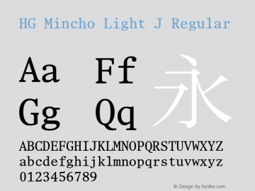 HG Mincho Light J Regular Version 1.16 Font Sample