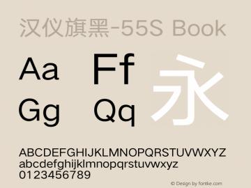 汉仪旗黑-55S Book Version 5.00图片样张