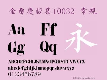 金留庆经集10032 常规 Version 10032 2014年10月20日图片样张